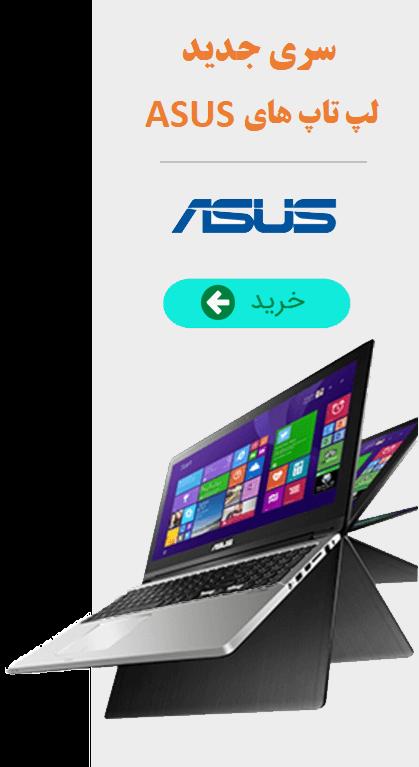 قیمت خرید لپ تاپ ایسوس مدل ASUS R521 JP JB JA