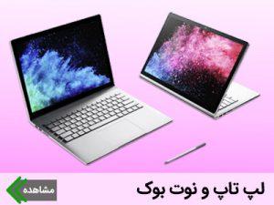 خرید لپ تاپ و نوت بوک