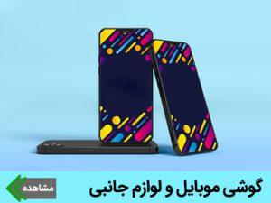 خرید گوشی موبایل و لوازم جانبی