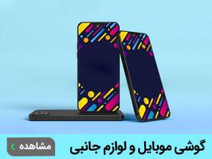 قیمت و خرید گوشی موبایل و لوازم جانبی