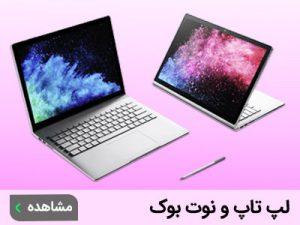 قیمت و خرید لپ تاپ